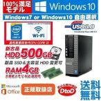 【OS選択可能×新品SSD480GB搭載】アウトレット 中古パソコン DELL 990DT 第二世代Corei5 メモリ4GB SSD480GB搭載 Windows10 Pro64(bit)済 デスクトップPC