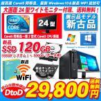 送料無料 Windows10 Pro64 新品キーボード&マウスSET シークレット新品無線可 Wifi 中古パソコン 一体型17型〜19型 第3世代Corei5 メモリ4GB あすつく