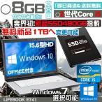 アウトレット美品 HDMI メモリ8G 新品サムスンSSD Windows10 中古ノートパソコン 特売品 富士通 E741 2世代Corei5 マルチ Office付 送料無料