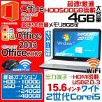 送料無料 特売品 アウトレット OFFICE搭載 無線内蔵 Windows10 メモリ8G 新品SSD240G Windows7も Corei5シリーズ NEC製VK13 中古ノートパソコン あすつく