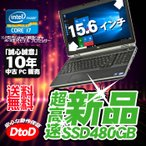 アウトレット OFFICE テンキーUSB3.0 HDMI付 メモリ8GB 新品SSD480G Windows10 中古ノートパソコン TOSHIBA R751 2世代Corei5 Windows7 無線LAN付 送料無料