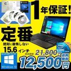 アウトレット 訳あり  送料無料 展示品 HDMI Microsoft Office可 Windows10 64bit windows7  1TB 新品SSD 可能 シークレット 中古ノートパソコン  無線付
