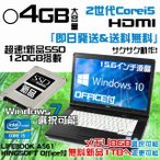 アウトレット  HDMI Windows10 64bit メモリ4GB 新品SSD120G 中古ノートパソコン 富士通A561 2世代Core i5 15.6インチ Windows7  無線LAN 送料無料