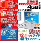 アウトレット 訳あり  送料無料 新品Microsoft Office搭載 Windows10 64bit windows7  1TB 新品SSD 可能 NEC Corei5シリーズ 中古ノートパソコン  無線付