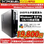 ショッピングOffice 【Office2013搭載】中古パソコン DELLVostro230 4コアCore2Quard2.66GHz メモリ4GB HDD320GB DVDマルチ Win7Pro64(bit) 「あすつく対象品」