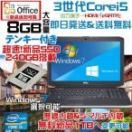 アウトレット 送料無料 訳あり office付 HDMI  Windows10 64bit メモリ8G 新品SSD240G  hp製4520S 中古ノートパソコン windows7 無線LAN付 あすつく