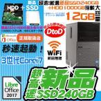 ポイント2倍!2世代Core i7-3.8GHz×8スレッド 新品SSD240G+HDD1TB メモリ16GB可 WIFI Windows10 64Bit DtoD DELL Optiplex 790 マルチ×2基 Windows7 あすつく