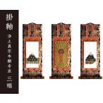 浄土真宗 本願寺派 (西) 掛軸 20代 3幅セット