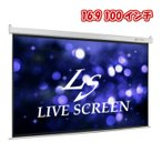 LIVE SCREEN 4K フルHD対応 16:9 100インチ 電動格納 プロジェクタースクリーン