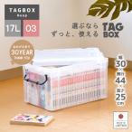 収納ボックス フタ付き プラスチック タッグボックス03