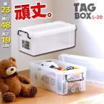 収納ボックス フタ付き プラスチック タッグボックスL-20