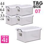 ショッピング収納ボックス 収納ボックス フタ付き プラスチック お徳用4個セット タッグボックス07