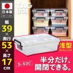フタ付き 収納ボックス タッグボックスS-53C 18L 浅型 プラスチック製 衣装ケース 収納コンテナ 日本製 新生活 引越し