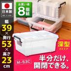 ショッピング 収納ボックス フタ付き プラスチック お徳用8個セット タッグボックスM-53C