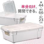 数量限定 収納ボックス フタ付き プラスチック フリップボックスM66