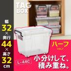 収納ボックス フタ付き プラスチック タッグボックスL-44C