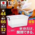 ショッピング 収納ボックス フタ付き プラスチック タッグボックスL-66C