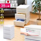 収納ボックス プラスチック 衣装ケース 日本製 3段