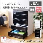 送料無料 収納ボックス 引き出し チェスト 日本製 5段