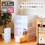 PLUST(プラスト)FR1704 収納ボックス 幅17cm 4段 スリム スキマ収納 衣装ケース 収納ケース 子供服 キッチン 日本製 多段 引き出し 新生活 引越し