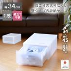 収納ボックス 引き出し 半透明 日本製 1段