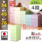 収納ボックス 引き出し 日本製 カラフル 4段