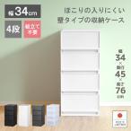 収納ボックス 引き出し シンプル 日本製 4段