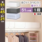収納ボックス 引き出し シンプル 日本製 1段