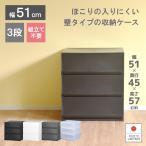 衣装ケース 収納ケース プラスチック 引き出し チェスト 3段 プラストベーシックFR5103 押入れ収納 衣替え 収納ボックス おしゃれ