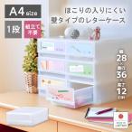 レターケース A4 PLUST(プラスト)FRA401