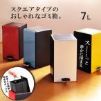 送料無料 ペダル式ダストボックス7L(角型) おしゃれ ゴミ箱 ごみ箱 ダストボックス 角型 ペダル式 キッチン サニタリー スリム ふた付き ペール