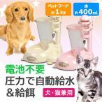 ペット 給餌 犬用 猫用 イヌ用 ネコ用 ペットフィーダーB