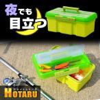 ホタル(HOTARU)W1 パーツケース ルアーケース 収納ボックス 工具入れ 小物入れ 道具箱 工具箱 おもちゃ箱 トレー 仕切り 釣り 裁縫 DIY プラスチック製
