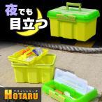 ホタル(HOTARU)W2 パーツケース ルアーケース 収納ボックス 工具入れ 小物入れ 道具箱 工具箱 おもちゃ箱 トレー 仕切り 釣り 裁縫 DIY プラスチック製