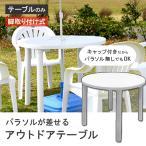 ガーデンテーブル プラスチック カフェテーブル900(丸)