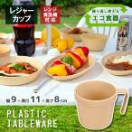 アウトドア 食器 プラスチック コップ レジャーカップ
