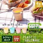 アウトドア 食器 プラスチック コップ カラフルレジャーカップ 4セット