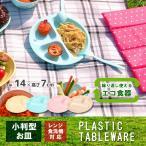 アウトドア 食器 プラスチック お皿 カラフル丸型小分け皿