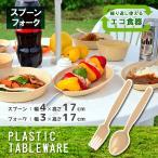 アウトドア 食器 プラスチック カトラリー スプーン&フォーク