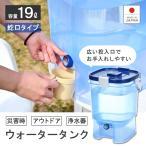 ウォータータンク ウォーターサーバー 水缶19L