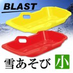 ソリ そり 雪ソリ 雪遊び スノーボートBLAST(小)