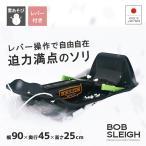 ソリ そり ブレーキ操縦 雪ソリ 雪遊び ボブスレー