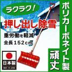 雪かき ラッセル スコップ 除雪 ショベル タフマンラッセル455