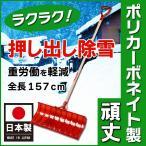 雪かき ラッセル スコップ 除雪 ショベル タフマンラッセル610
