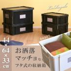 衣装ケース 収納ケース 収納ボックス フタ付き プラスチック タッグボックス07 ラ・レガーロ64D07