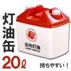 【訳アリ】灯油缶 20L 赤 レッド 燃料タンク ポリタンク 灯油缶 ポリ缶 ポリ容器 キャンプ アウトドア お洒落 おしゃれ