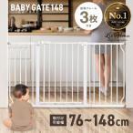 【改良版】拡張型 ベビーゲート 最大148cm ベビーゲイト ベビーサークル スイングドア キッズ 子供 安全 ゲート 片手で簡単 2ロック 赤ちゃん