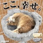 キャットケージ用 ハンモック 猫ケージ キャット キャットケージ キャットタワースタジアム Stadium 猫 猫用品