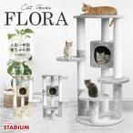 【2020年NEW】据え置き型 キャットタワー stadium FLORA 猫 キャット cat 低ホルムで匂わない 子猫 頑丈 キャットタワースタジアム 猫 爪とぎ