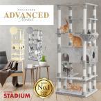 キャットタワー 据え置き キャットタワー Stadium キャットタワースタジアム  Advanced モデル 猫 キャット 大型 多頭飼い